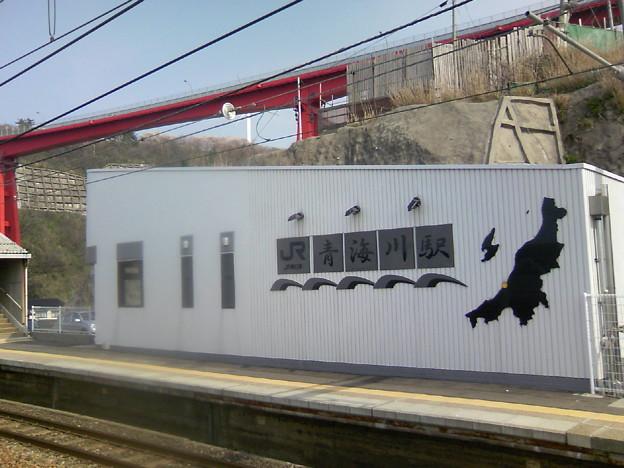 写真: JR青海川駅