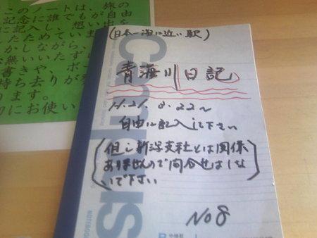 青海川日記