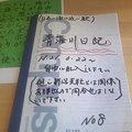 写真: 青海川日記