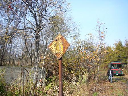 通学路標識