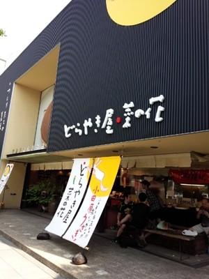 小田原どらやき屋・菜の花