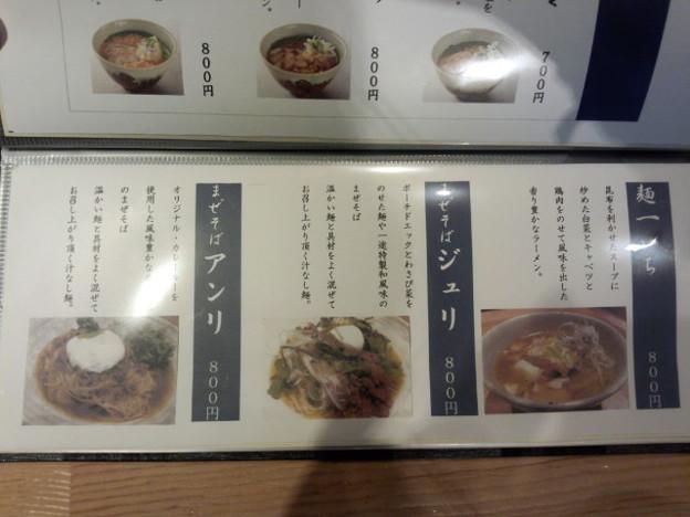 麺や 一途@武蔵小山(東京)