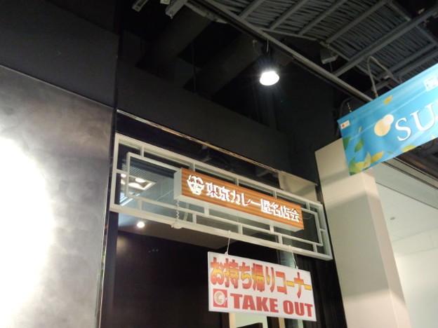 東京カレー屋名店会@有楽町(東京)