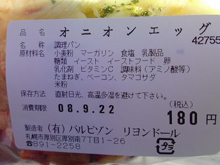 洞爺湖で買ったパンは札幌製造(^_^;)