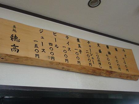 眞麺穂高 メニュー