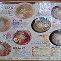 Photos: 麺や中(あたり) メニュー