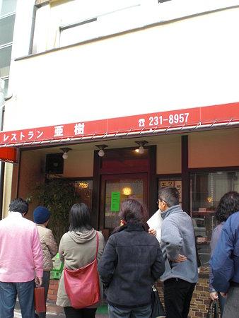 レストラン亜樹 行列