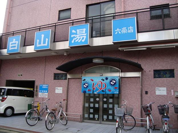 014.白山湯(六条店)で朝風呂
