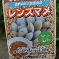 Photos: レンズ豆2