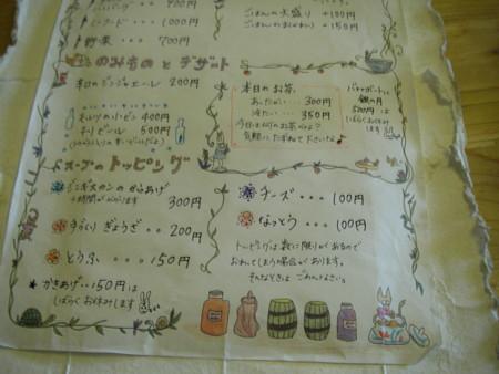スープ屋さん_20060917_07