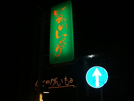 20081022_07