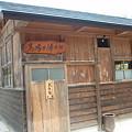 写真: 東鳴子温泉馬場温泉馬場乃湯壱號外観