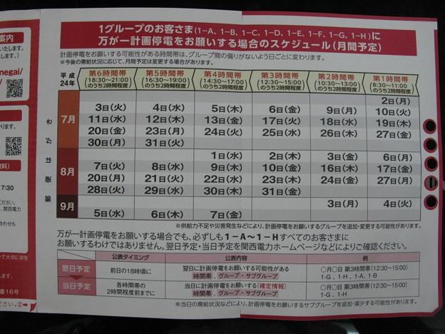 関電 計画停電のスケジュール2