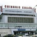 Photos: チンギス・ハーン空港