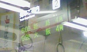 080808-大垣乗換え(切取)