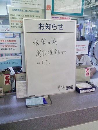 080829-名鉄 豊橋駅 (1)