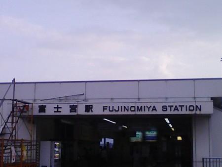 080908-富士宮駅 (1)