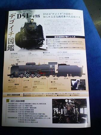 081012-車内チラシ (1)