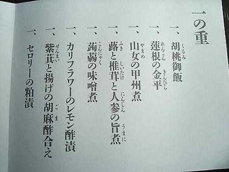 081018-小淵沢駅の駅弁 (4)