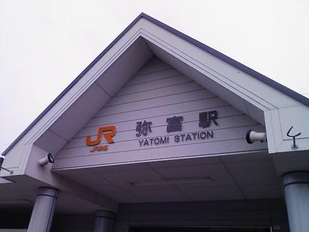 081026-弥富駅1