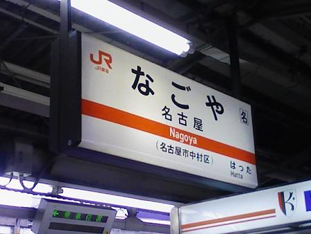 081026-名古屋 関西線