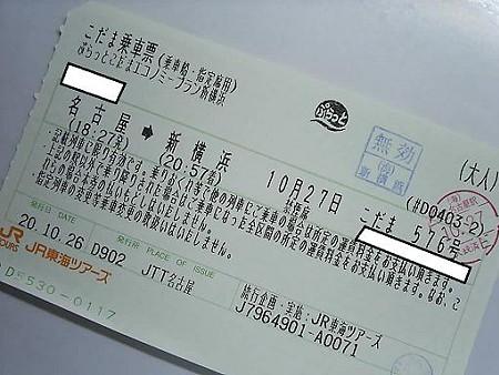081027-帰路 新幹線 (3)