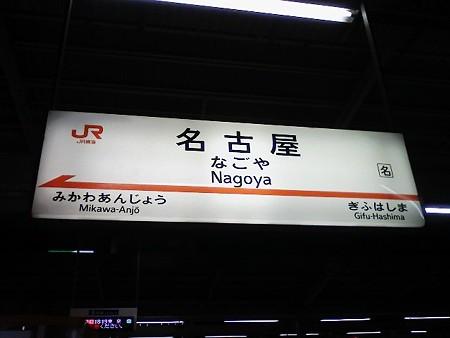 081027-帰路 新幹線