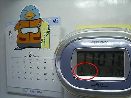 イコちゃんカレンダー 2月