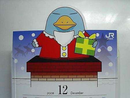 イコちゃんカレンダー 12月 (2)