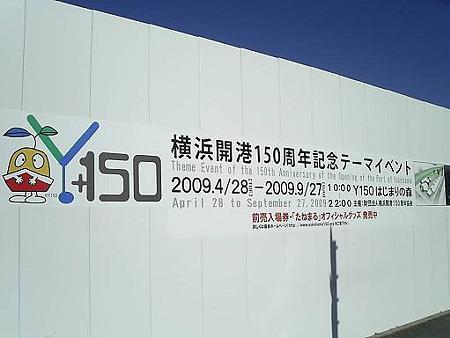 090201-イベント会場予定地 (2)
