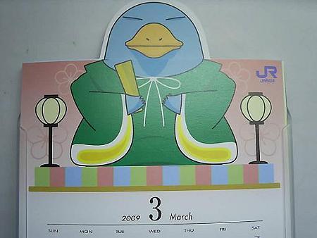 イコちゃんカレンダー3月 (1)