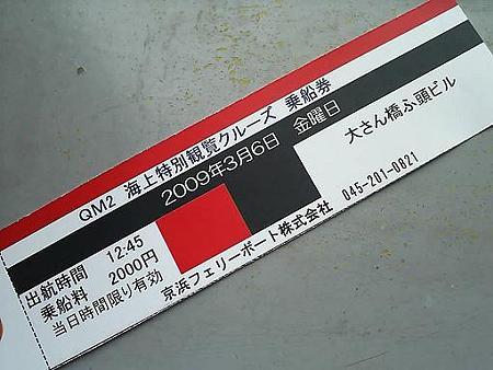 090306-乗船券 昼