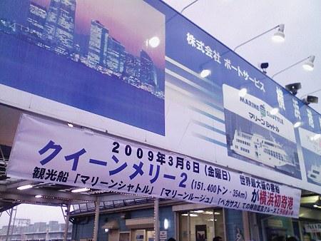 090306-QM2見学 夕 (1)