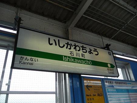 090420-石川町駅