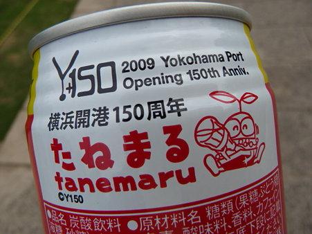 Y150たねまる缶 (2)