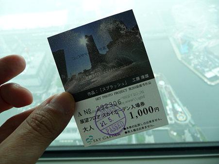 090507-LT展望台へ (2)