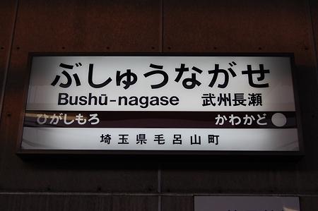 駅名標 武州長瀬