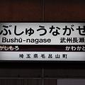 Photos: 駅名標 武州長瀬