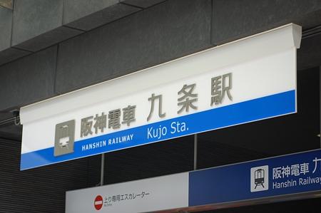 九条駅(阪神)