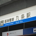 Photos: 九条駅(阪神)