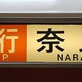 Photos: 近鉄通勤車行先 急行奈良