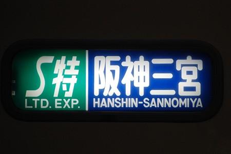山陽3000系行先 S特急阪神三宮