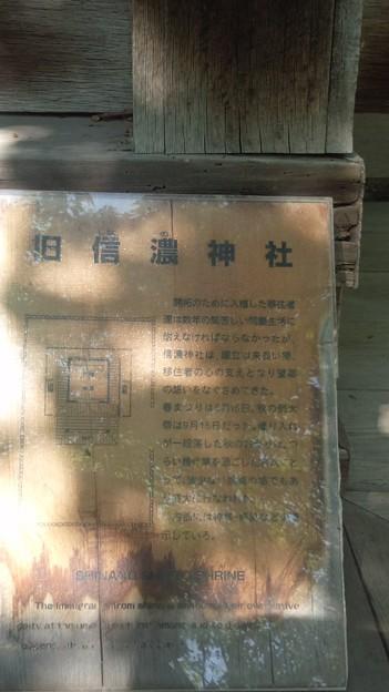 北海道開拓の村旧信濃神社DCIM0010