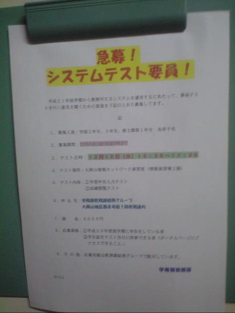 Photos: 東工大 教務WEBシステムテスト