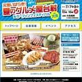 Photos: 2012年7月7日~8日 茨城グルメまつり2012