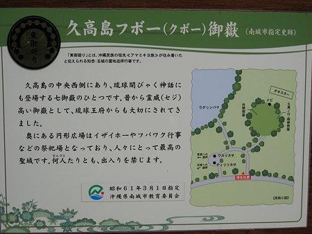 久高島フボー(クボー)御嶽