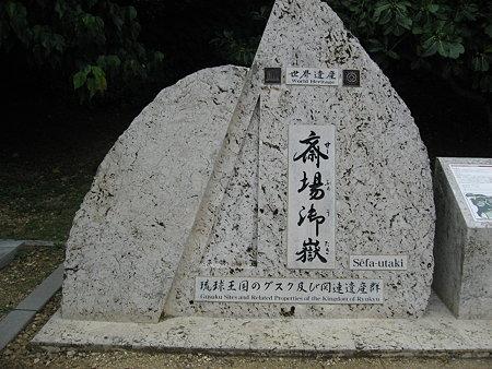沖縄旅行記:世界文化遺産「斎場御嶽」