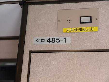 485系「宴」車内