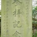 駒沢大学高等学校参拝記念