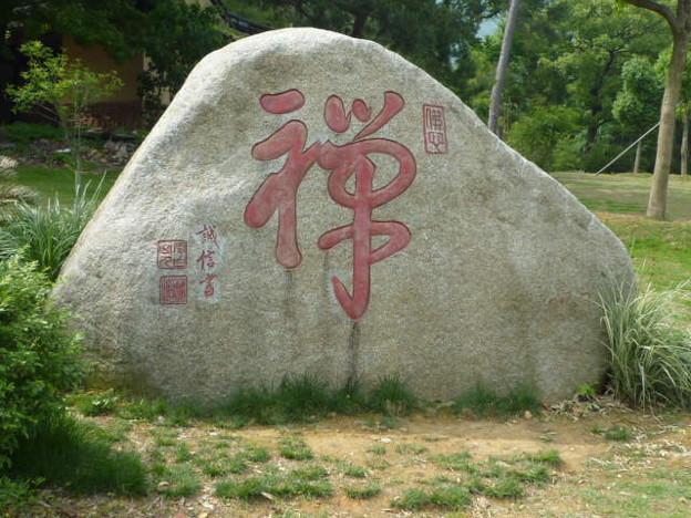 書‐それは中国人の精神そのもの 天童寺境内 Chinese calligraphy *碑の文字に手触れし人に踏まれけん荒れたる芝を見ればかなしも